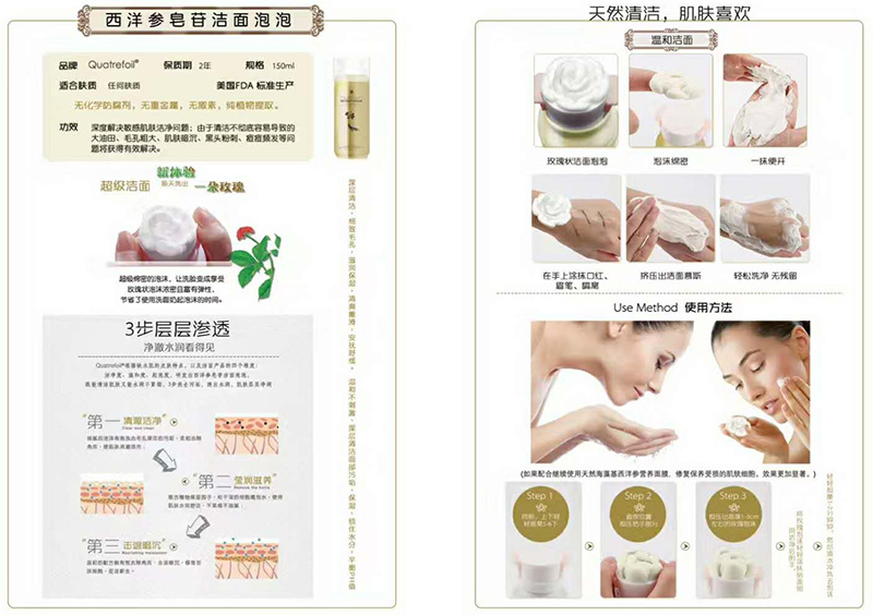 Ginseng Nutritional Cleaning Foam – 花旗参洁面泡泡